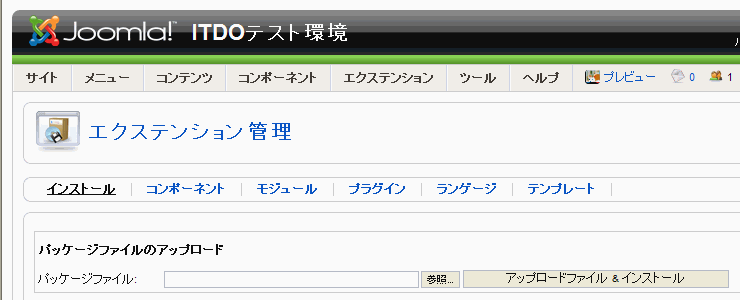 nonixACL 02 Ext install