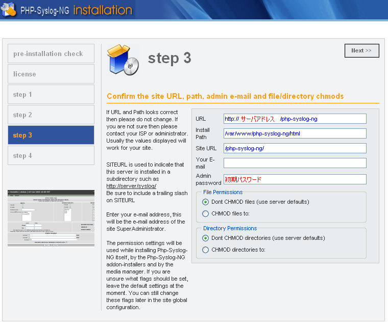 インストール画面:step3
