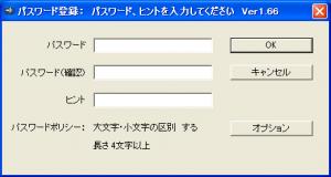 パスワード画面