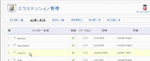 nonixACL_05_Ext_installed_com_noixacl