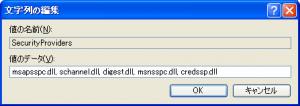 credssp.dll追加